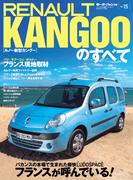 Vol.15 新型カングーのすべて(すべてシリーズ)