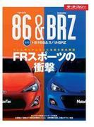 速報 トヨタ86 & スバルBRZ(すべてシリーズ)