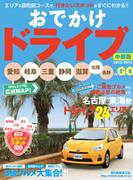 おでかけドライブ2012-2013中部版(RK MOOK)