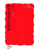 四字熟語の中国史(岩波新書)