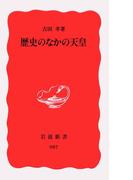 歴史のなかの天皇(岩波新書)