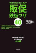 1時間で御社の売上を伸ばす 販促鉄板ワザ40(中経出版)