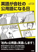 英語が会社の公用語になる日(中経出版)