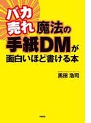 バカ売れ 魔法の手紙DMが面白いほど書ける本(中経出版)