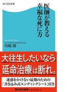 医師が教える幸福な死に方(角川SSC新書)