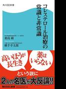 【期間限定価格】コレステロール治療の常識と非常識(角川SSC新書)
