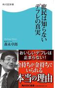 庶民は知らないデフレの真実(角川SSC新書)