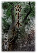 寄生木(長坂秀佳シリーズ)
