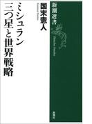 ミシュラン 三つ星と世界戦略(新潮選書)(新潮選書)