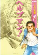 ヘルプマン!(1)介護保険制度編