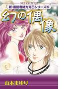 新・霊能者緒方克巳シリーズ 5 幻の偶像(MBコミックス)