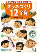 クラスづくり12か月(教育ジャーナル選書)