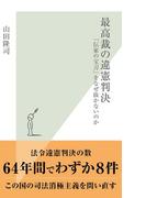 最高裁の違憲判決~「伝家の宝刀」をなぜ抜かないのか~(光文社新書)
