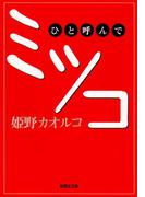 ひと呼んでミツコ(集英社文庫)