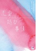 恋愛・処女・事情(HR by HARLEQUIN)