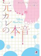 元カレの本音(HR by HARLEQUIN)