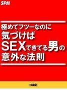 極めてフツーなのに気づけばSEXできてる男の意外な法則(SPA!BOOKS)