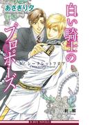 白い騎士のプロポーズ ~Mr.シークレットフロア~【イラスト入り】(ビーボーイノベルズ)