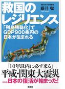 救国のレジリエンス 「列島強靱化」でGDP900兆円の日本が生まれる