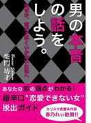 男の本音の話をしよう。~なぜか、恋が上手くいかない女性へ~(girls pocket book)