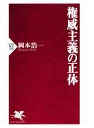 権威主義の正体(PHP新書)