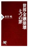 世界金融崩壊 七つの罪(PHP新書)