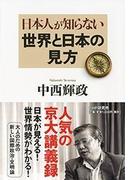 日本人が知らない世界と日本の見方