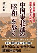 中国東北部の「昭和」を歩く