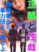 正義と性戯―風俗街から、暴力団を一掃せよ―(愛COCO!)