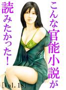 こんな官能小説が読みたかった!vol.18(愛COCO!Special)