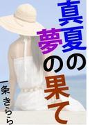 真夏の夢の果て(愛COCO!)
