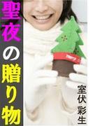 聖夜の贈り物(愛COCO!)