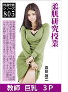 柔肌研究授業(愛COCO!)