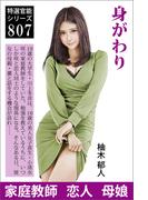 身がわり(愛COCO!)