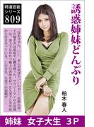 誘惑姉妹どんぶり(愛COCO!)