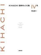 KIHACHI 四季のレシピ集4 冬