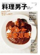 料理男子 vol.1 「カレー完全攻略!」