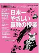 日本一やさしい算数の授業