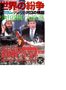 世界の紛争 イスラム・アメリカ対立の構図