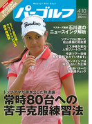 週刊パーゴルフ 2012/4/10号