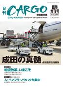 日刊CARGO臨時増刊号「成田の真髄」
