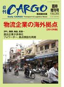日刊CARGO臨時増刊号「物流企業の海外拠点」【2012年版】