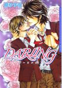 DARLING(ダリアコミックス)