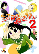 三丁目の魔法使い 2(電撃ジャパンコミックス)