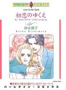 初恋のゆくえ(ハーレクインコミックス)