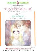 プリンスのプロポーズ(ハーレクインコミックス)
