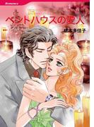 ペントハウスの愛人(ハーレクインコミックス)