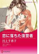 恋に落ちた復讐者(ハーレクインコミックス)