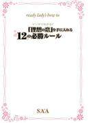 ready lady's how to マンガでわかる「理想の恋」を手に入れる12の必勝ルール(エモーションコミックス)