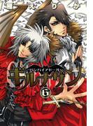 バンパイアドール・ギルナザン 6(ZERO-SUMコミックス)